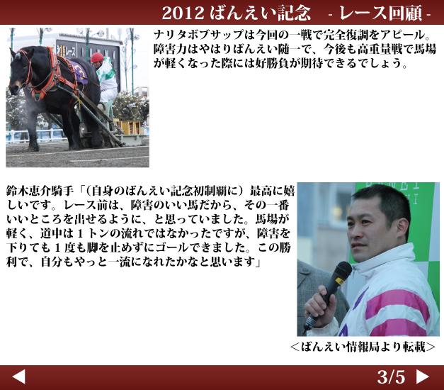 ばんえい記念2012